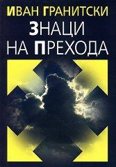 Знаците на прехода - Иван Гранитски -