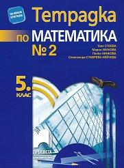Тетрадка № 2 по математика за 5. клас - продукт
