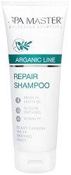 """Spa Master Professional Arganic Line Repair Shampoo - Възстановяващ шампоан с арганово масло от серията """"Arganic Line"""" - маска"""