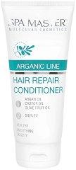 """Spa Master Professional Arganic Line Repair Hair Conditioner - Възстановяващ балсам за коса с арганово масло от серията """"Arganic Line"""" - серум"""