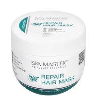 """Spa Master Professional Arganic Line Repair Hair Mask - Възстановяващa маска за коса с арганово масло от серията """"Arganic Line"""" - шампоан"""