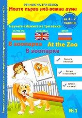 Моите първи най-важни думи - част 1: В зоопарка : Речник на три езика - български, английски и руски + стикери -