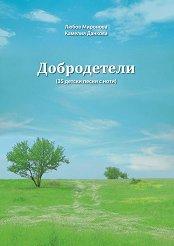 Добродетели - 35 детски песни с ноти - Любов Миронова, Камелия Данкова -