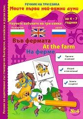 Моите първи най-важни думи - част 4: Във фермата : Речник на три езика - български, английски и руски + стикери -