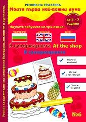 Моите първи най-важни думи - част 6: В супермаркета : Речник на три езика - български, английски и руски + стикери -