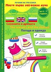 Моите първи най-важни думи - част 7: Сезоните и дрехите : Речник на три езика - български, английски и руски + стикери -