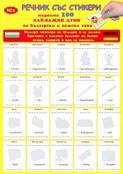 Първите 100 най-важни думи на български и немски език : Речник със стикери -