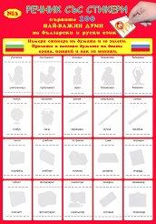 Първите 100 най-важни думи на български и руски език : Речник със стикери -
