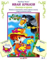 Басни - част 3: Лисицата и враната + стикери - Иван Крилов -