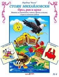 Басни - част 4: Орел, рак и щука + стикери - Стоян Михайловски -