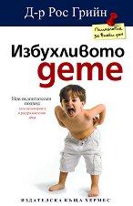 Избухливото дете - Д-р Рос Грийн -
