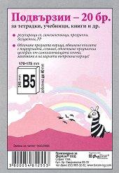 Регулиращи самозалепващи се подвързии - B5 - Комплект от 20 броя -