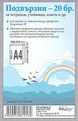 Регулиращи самозалепващи се подвързии - А4 - Комплект от 20 броя -