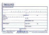 Адресна карта за записване в хотел -