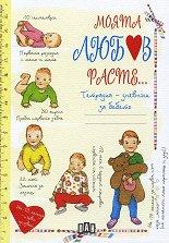 Тетрадка-дневник за бебето: Моята любов расте - продукт
