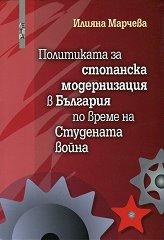 Политиката за стопанска модернизация в България по време на Студената война -