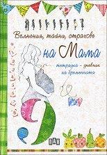 Вълнения, тайни, страхове на Мама. Тетрадка-дневник на бременната -