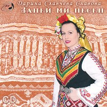 Дарина Славчева Славова - Запей ми песен - албум