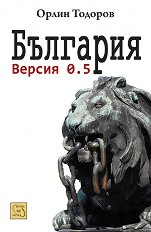 България. Версия 0.5 - Орлин Тодоров -