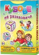Кубове на разказвача - Детска образователна игра -