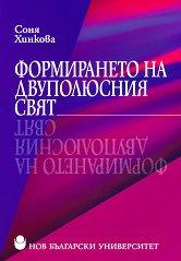 Формирането на Двуполюсния свят - Соня Хинкова -
