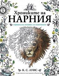 Хрониките на Нарния: Официална книжка за оцветяване - Клайв Стейпълс Луис -