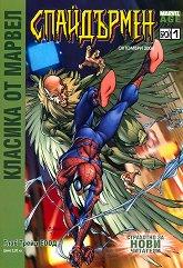 Класика от Марвел: Спайдърмен : Дуел до смърт с Лешояда - Бр. 1 / Октомври 2004 - раница