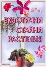 Екзотични стайни растения - продукт