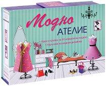 Модно ателие - Творчески комплект - кукла