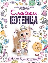 Моден дизайн на дрешки и аксесоари: Сладки котенца + стикери - Тайд Мил Медия -
