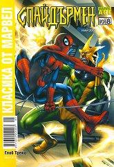 Класика от Марвел: Спайдърмен Мъж на име Електро - пъзел