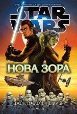 Star Wars: Нова зора - Джон Джаксън Милър -
