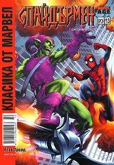 Класика от Марвел: Спайдърмен Фантастичното приключение на Зеления таласъм - пъзел