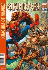 Класика от Марвел: Спайдърмен Крейвън ловецът - пъзел