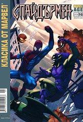 Класика от Марвел: Спайдърмен Нова среща със Зеления таласъм - раница