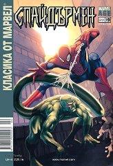 Класика от Марвел: Спайдърмен Появата на Скорпиона - пъзел