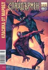 Класика от Марвел: Спайдърмен : Някъде лети Бръмбарът - Бр. 20 / Май 2006 - пъзел