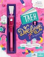 Таен дневник за момичета - аксесоар
