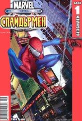 Най-новото от Спайдърмен : Безсилен - част 1 - Бр. 1 / Юни 2006 - раница