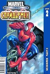 Най-новото от Спайдърмен : Безсилен - част 2 - Бр. 2 / Юли 2006 - раница