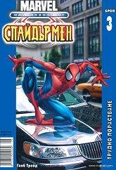 Най-новото от Спайдърмен : Трудно порастване - Бр. 3 / Август 2006 - раница