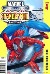 Най-новото от Спайдърмен : Превъплъщения - Бр. 4 / Септември 2006 - раница