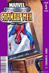 Най-новото от Спайдърмен : С голямата сила - Бр. 5 / Октомври 2006 - продукт
