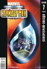 Най-новото от Спайдърмен Супергерой - звезда - пъзел