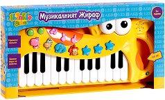 Пиано - Жирафче - Детски музикален инструмент - кукла