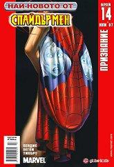 Най-новото от Спайдърмен : Признание - Бр. 14 / Юли 2007 - раница
