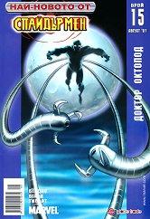 Най-новото от Спайдърмен Доктор Октопод - пъзел