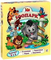 3D зоопарк - Детска образователна игра -