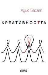 Креативността - Луис Басат -