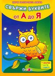 Научи българската азбука: Свържи буквите от А до Я -
